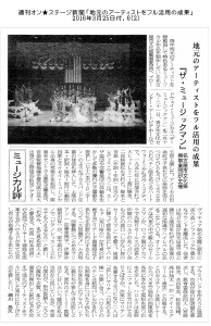 週刊オンステージ新聞2084号